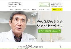メディケアダイエット公式HPキャプチャ画像