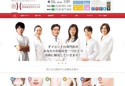 渋谷DSクリニック公式HPキャプチャ画像