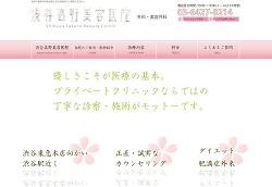 渋谷高野美容医院公式HPキャプチャ画像
